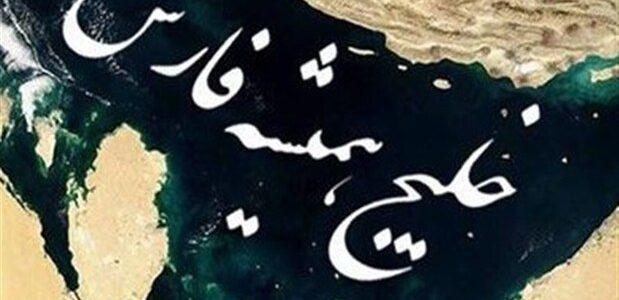 تحریف نام خلیج فارس در حضور وزیر خارجه ایران + فیلم